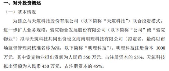 索克物业拟投资550万元参与设立海南明理科技有限公司 持股55%