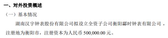 汉宇钟表拟投资50万元设立全资子公司衡阳酃时钟表有限公司