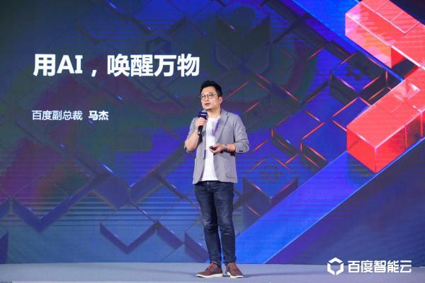 百度副总裁马杰:百度AI是驱动物联网智能化的强劲动力