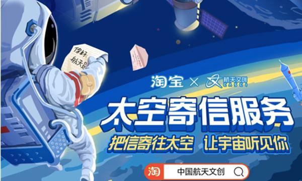 """中国航天文创在淘宝首发""""太空寄信""""服务,有望被航天员念给宇宙听"""
