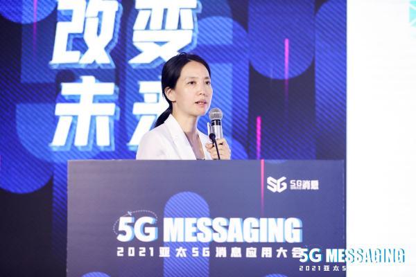 中国移动魏晨光:多措并举加速推进5G消息商用进程