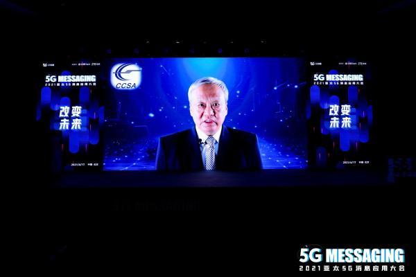 闻库:中国5G消息全面商用落地将为世界5G消息产业贡献成功经验