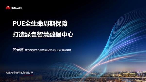以创新方案降低PUE:华为助力打赢数据中心绿色攻坚战