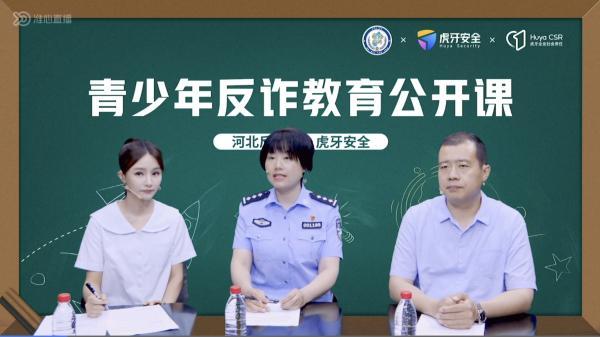 提炼四大诈骗场景,虎牙联合河北省反诈中心打造创新反诈直播