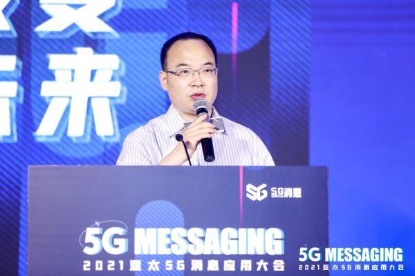 中国电信杨岭才:5G消息将成为新的数字经济增长点