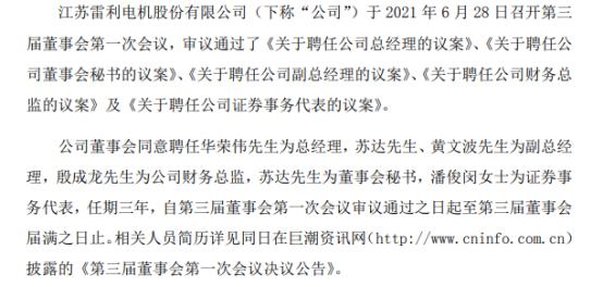 江苏雷利聘任华荣伟为总经理、苏达及黄文波为副总经理