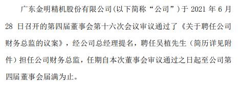 金明精机聘任吴植担任公司财务总监