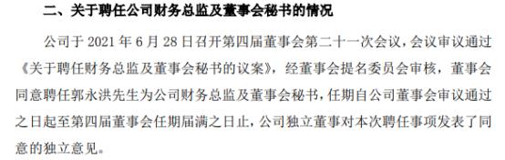 雄帝科技财务总监及董事会秘书戈文龙辞职 郭永洪接任