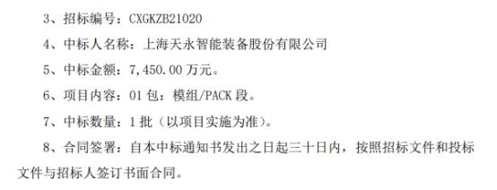 天永智能中标国轩高科5GWH方形铝壳锂电池产线模组及PACK线设备采购项目 中标价7450万