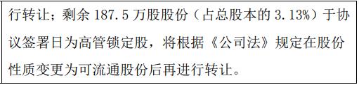 奇致激光股东彭国红减持2039.8万股 权益变动后不持有公司股份