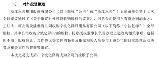 浙江永强对外投资201.31万元收购宁波亿泽65%的股权