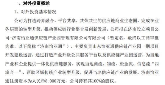怡亚通投资8000万元设立济南怡亚通供应链产业园管理有限公司