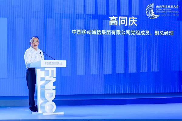 中国移动高同庆:6G网络发展将面临全新挑战