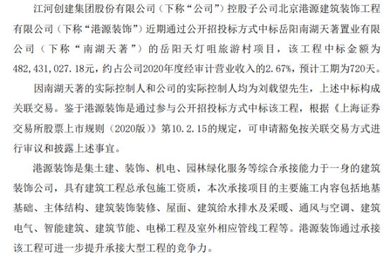 江河集团控股子公司中标岳阳天灯咀旅游村项目 工程中标金额为4.82亿元
