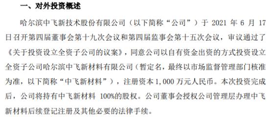 中飞股份以自有资金出资的方式投资1000万元设立全资子公司哈尔滨中飞新材料有限公司