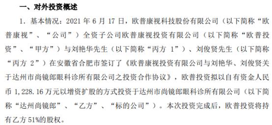 欧普康视全资子公司拟以自有资金1228.16万元以增资扩股的方式投资达州尚镜郎 持股51%