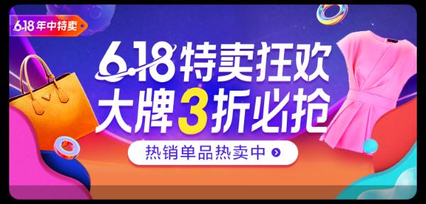 唯品会6.16年中特卖区域消费数据:北京人实力宠娃