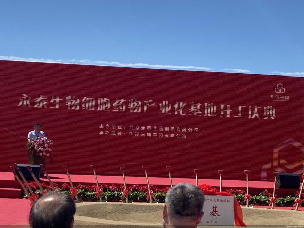 全球最大细胞药物产业化基地落地北京经开区