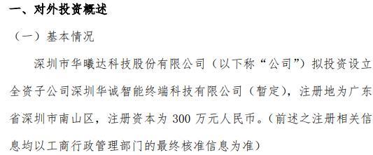 华曦达拟投资300万元设立全资子公司