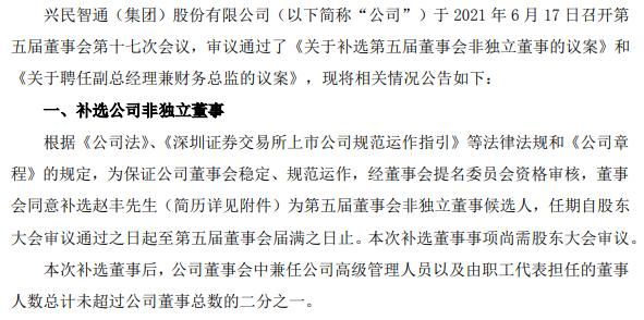 兴民智通聘任高方为副总经理、财务总监 未持有公司股票