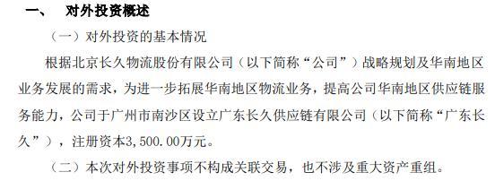 长久物流投资3500万元成立全资子公司广东长久