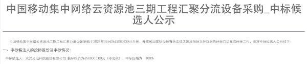 中国移动集中网络云资源池三期工程汇聚分流设备采购:光迅科技独家入围