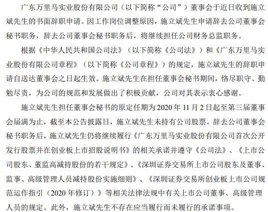 万里马董秘施立斌辞职仍担任财务总监 苏继祥接任
