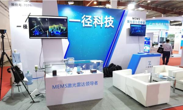 车规级MEMS激光雷达解决方案提供商一径科技完成数亿元B轮融资