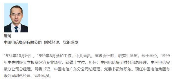 唐珂出任中国电信副总经理
