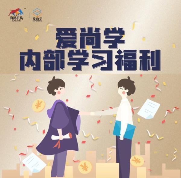 """尚德机构再启员工福利项目""""爱尚学"""",投入2000万累计为6000+员工提供免费课程"""