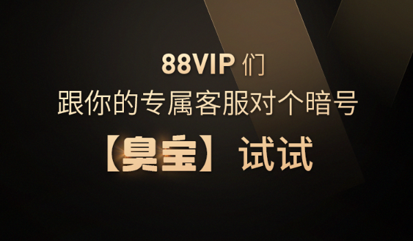 88VIP专属管家来了!7*24小时随叫随到,一个问题专人服务到底