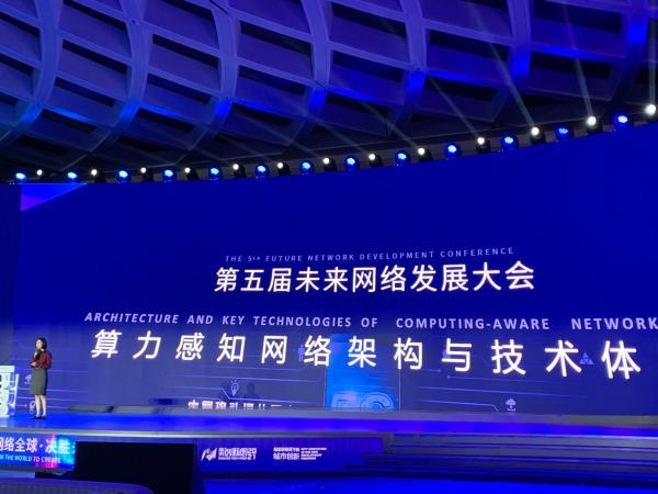 中国移动陆璐:我们正处于算网融合第一阶段