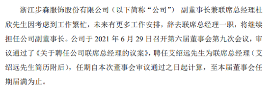 ST步森聘任艾绍远为联席总经理