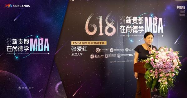 尚德机构联动九大高校举办第四届MBA教育节,线上直播吸引超10万观众