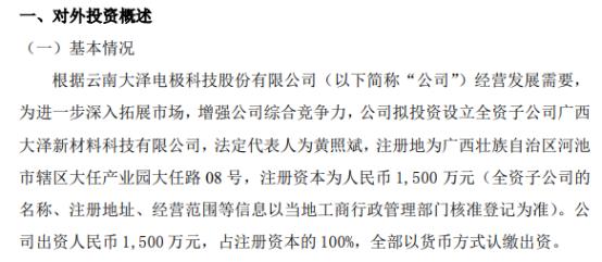 大泽电极拟投资1500万元设立全资子公司广西大泽新材料科技有限公司
