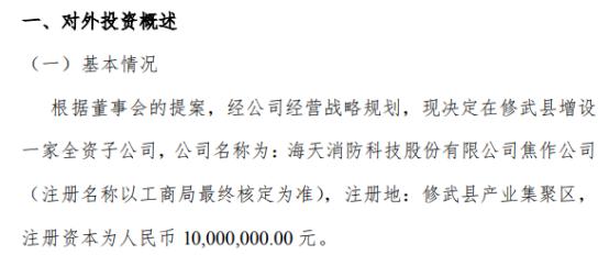 海天消防拟投资1000万元在修武县增设一家全资子公司