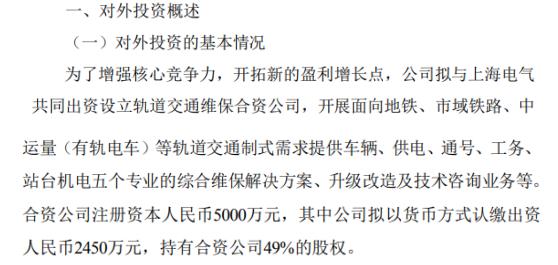 申通地铁拟投资2450万元设立轨道交通维保合资公司 持有合资公司49%的股权