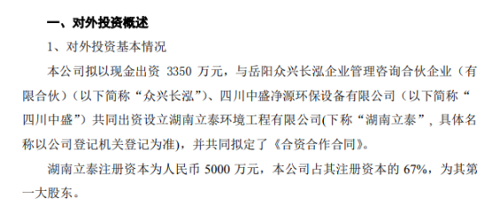 岳阳兴长拟投资3350万元设立湖南立泰环境工程有限公司 持股67%