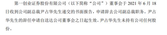 第一创业副总裁尹占华辞职 未持有公司任何股份