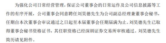 好利来副总经理兼董事会秘书马志容辞职 刘昊德接任