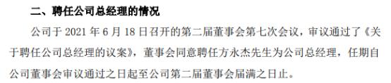 宁波方正总经理王晓锋辞职 方永杰接任