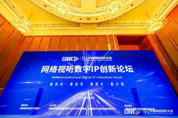 第九届中国网络视听大会网络视听数字IP创新论坛圆满落幕