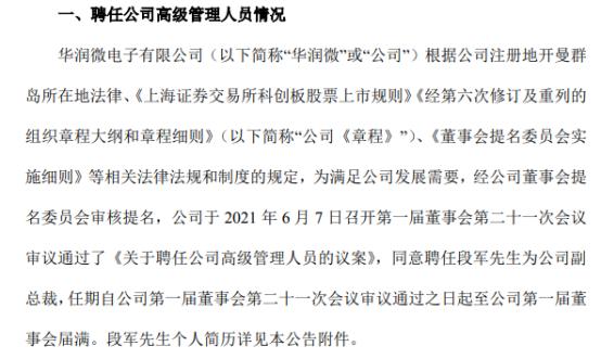 华润微聘任段军为公司副总裁