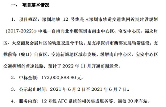达实智能中标深圳地铁四期工程12号线AFC项目 中标价1.72亿