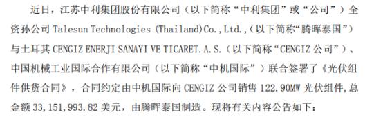 中利集团全资孙公司签订光伏组件供货合同 总金额3315.2万美元