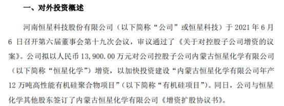 恒星科技拟以1.39亿元对公司控股子公司恒星化学进行增资