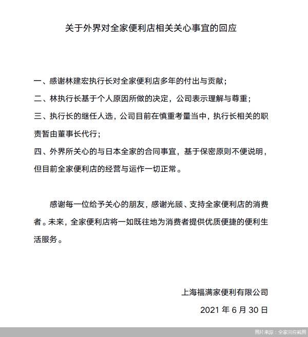 全家便利店执行长林建宏离职 相关职责暂由董事长代行