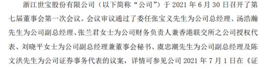 浙江世宝委任张宝义为公司总经理、汤浩瀚为公司副总经理