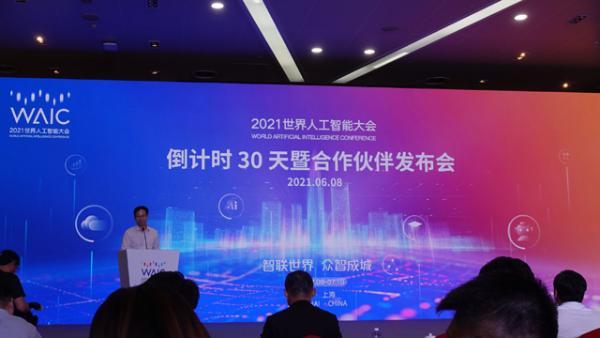 2021世界人工智能大会将于7月8日至7月10日在沪召开