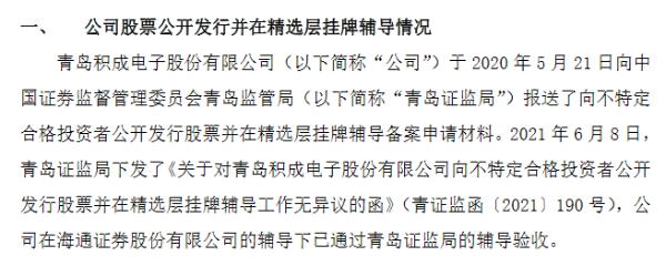 青岛积成通过精选层辅导验收 2021年第一季度营收5067万元